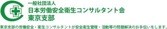 一般社団法人日本労働安全衛生コンサルタント会東京支部